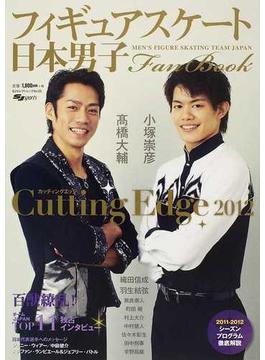 フィギュアスケート日本男子Fan Book Cutting Edge 2012