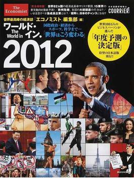 ワールド・イン・2012 国際政治・経済からスポーツ、科学まで…「世界はこう変わる」