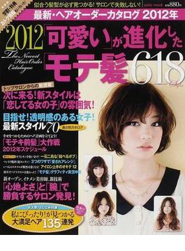 最新・ヘアオーダーカタログ 2012年 「可愛い」が進化した「モテ髪」618