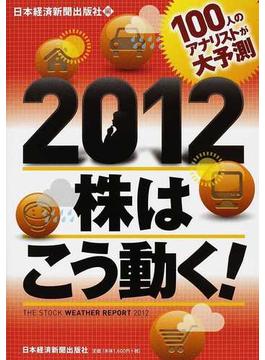 2012株はこう動く! 100人のアナリストが大予測