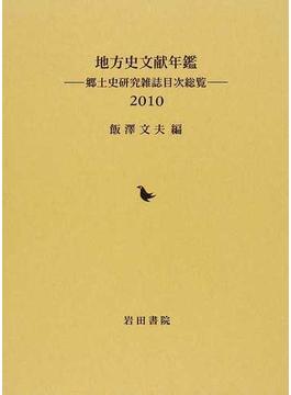 地方史文献年鑑 郷土史研究雑誌目次総覧 2010