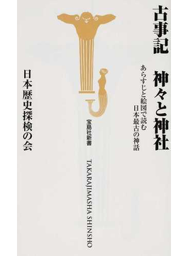 古事記神々と神社 あらすじと絵図で読む日本最古の神話(宝島社新書)