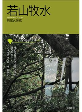 コレクション日本歌人選 038 若山牧水