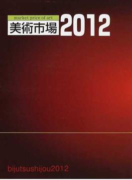 美術市場 2012