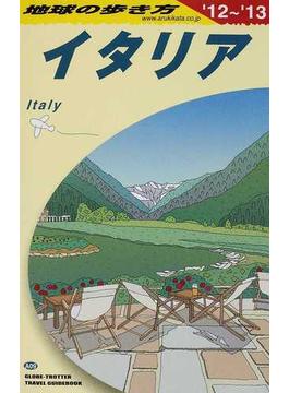地球の歩き方 '12〜'13 A09 イタリア