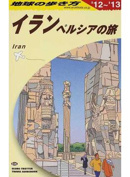 地球の歩き方 '12〜'13 E06 イラン