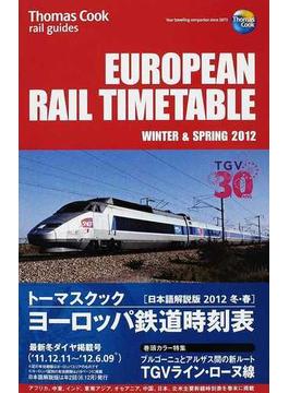 トーマスクック・ヨーロッパ鉄道時刻表 '12冬・春号