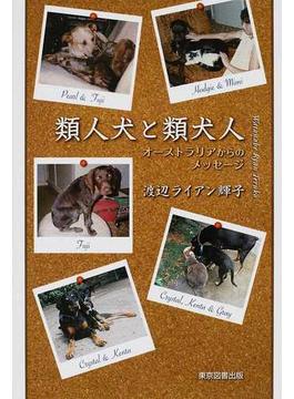 類人犬と類犬人 オーストラリアからのメッセージ