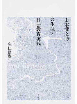 山本瀧之助の生涯と社会教育実践