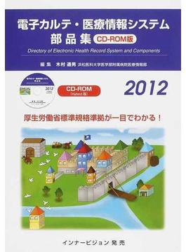 電子カルテ・医療情報システム部品集 2012