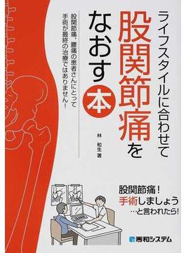 ライフスタイルに合わせて股関節痛をなおす本 股関節痛、腰痛の患者さんにとって手術が最終の治療ではありません!