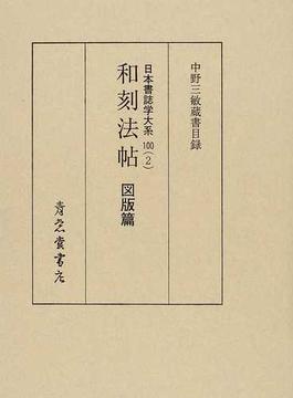 日本書誌学大系 影印 100−2 和刻法帖 図版篇