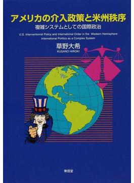 アメリカの介入政策と米州秩序 複雑システムとしての国際政治