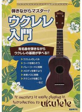 弾きながらマスター!ウクレレ入門 有名曲を弾きながらウクレレの基礎が学べる!!