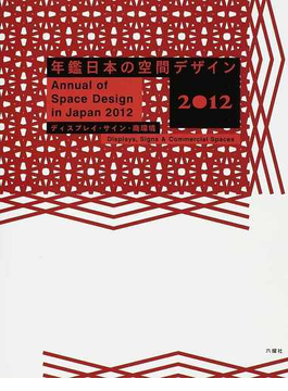 年鑑日本の空間デザイン ディスプレイ・サイン・商環境 2012