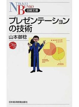プレゼンテーションの技術(日経文庫)