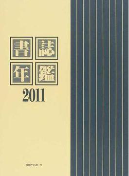 書誌年鑑 2011
