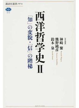 西洋哲学史 2 「知」の変貌・「信」の階梯(講談社選書メチエ)