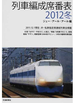 列車編成席番表 2012冬