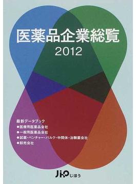 医薬品企業総覧 2012