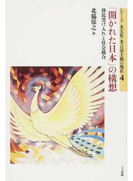 「開かれた日本」の構想 移民受け入れと社会統合