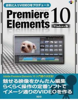 お気に入りVIDEOをプロデュースPremiere Elements 10 Windows版