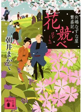 花競べ 向嶋なずな屋繁盛記(講談社文庫)