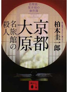 京都大原名旅館の殺人(講談社文庫)