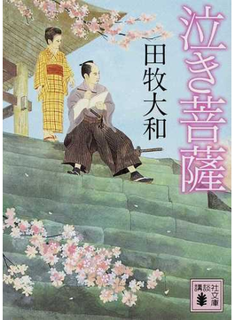 泣き菩薩(講談社文庫)