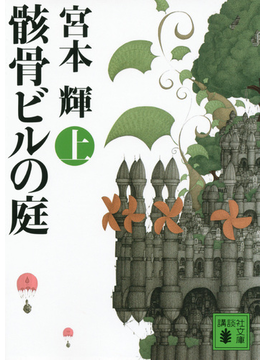 骸骨ビルの庭 上(講談社文庫)