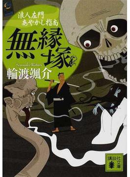 無縁塚(講談社文庫)