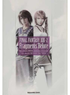 FINAL FANTASY ⅩⅢ-2 Fragments Before