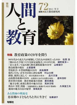季刊人間と教育 72(2011冬号) 特集教育政策の二〇年を問う