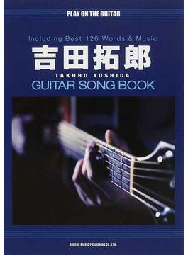 吉田拓郎/ギター・ソング・ブック