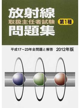 第1種放射線取扱主任者試験問題集 2012年版