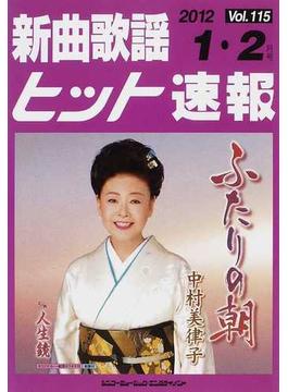 新曲歌謡ヒット速報 Vol.115(2012−1・2月号)