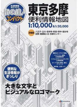 コンパクト東京多摩便利情報地図 2版
