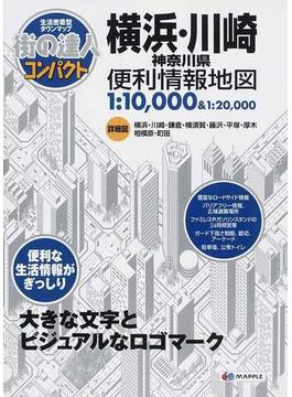 コンパクト横浜・川崎神奈川県便利情報地図 2版