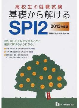 高校生の就職試験基礎から解けるSPI2 繰り返しチャレンジすることで確実に解けるようになる! 2013年度版