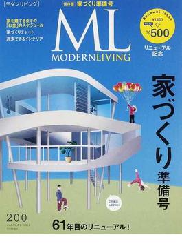 モダンリビング No.200(2012JANUARY) 家づくり準備号