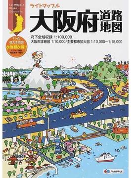 ライトマップル大阪府道路地図 3版