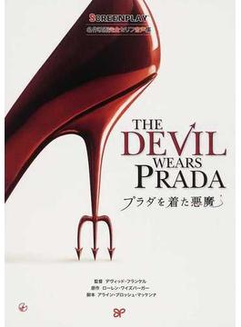 プラダを着た悪魔 名作映画完全セリフ音声集 改訂版
