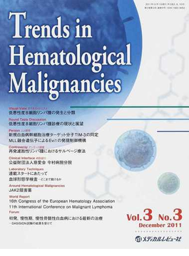 Trends in Hematological Malignancies Vol.3No.3(2011December)