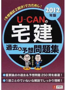 U−CANの宅建過去&予想問題集 2012年版