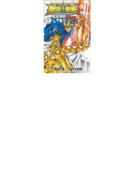 聖闘士星矢THELOSTCANVAS〜外伝 16巻セット