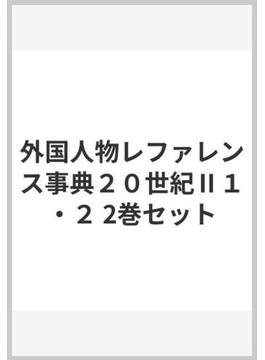 外国人物レファレンス事典 20世紀Ⅱ 2巻セット