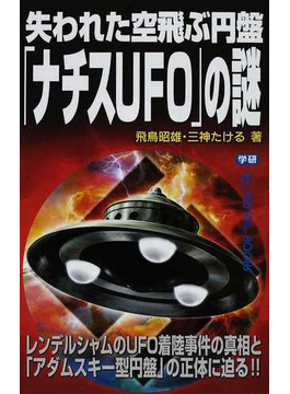 失われた空飛ぶ円盤「ナチスUFO」の謎 レンデルシャムのUFO着陸事件の真相と「アダムスキー型円盤」の正体に迫る!!(ムー・スーパーミステリー・ブックス)