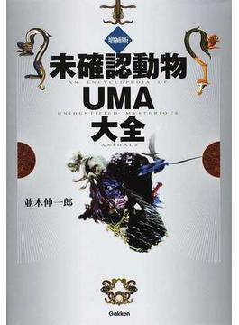 未確認動物UMA大全 増補版