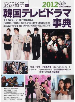韓国テレビドラマ事典 2012年版