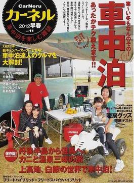 カーネル 車中泊を楽しむ雑誌 vol.11(2012早春) 車中泊あったかテク教えます!!